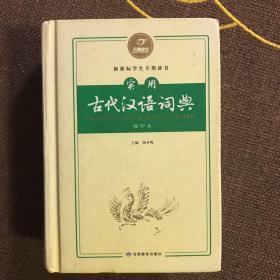 实用古代汉语词典  (缩印本)