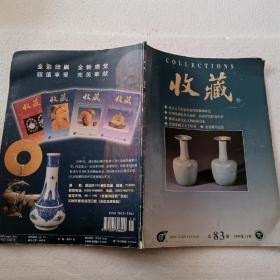 收藏:总83期-1999第11期(16开)平装本