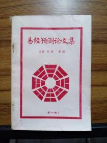 易经预测论文集(第一册)