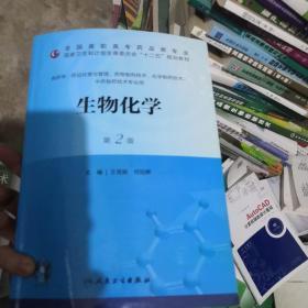 """生物化学(第2版)/国家卫生和计划生育委员会""""十二五""""规划教材"""