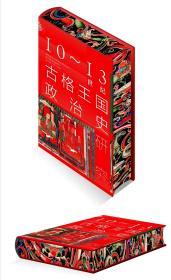 【预售】【特装本】10-13世纪古格王朝政治史研究