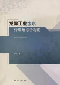 发酵工业废水处理与综合利用 9787112250165 姚宏 中国建筑工业出版社 蓝图建筑书店
