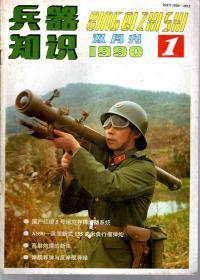 兵器知识.1990年第1期总第63期