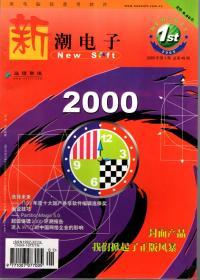 新潮电子.2000年第1、10期总第49、58期.2册合售