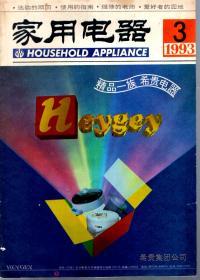 家用电器.1993年第3期总第127期