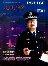 人民警察.2017年第1、2、3、4、5、6、7、8、9、11、12期总第694、695、696、697、698、699、700、701、702、704、705期.11册合售