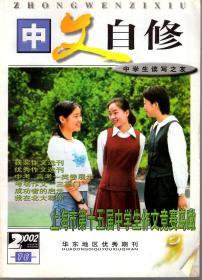 中文自修.2002年第7-8期总第217、218期.合刊