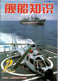 舰船知识.2002年第2期总第269期