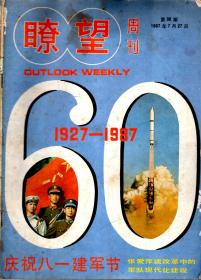 瞭望周刊.1987年第30期总第186期