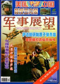 军事展望.1998年第12期总第68期