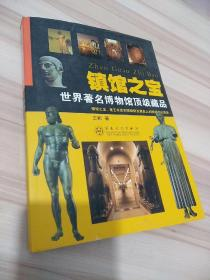 镇馆之宝:世界著名博物馆顶级藏品