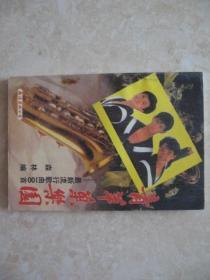 青苹果乐园(最新流行歌曲100首)