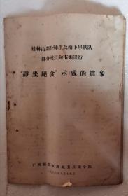桂林市部分师生及南下串联队部分成员向市委进行静坐绝食示威的真象 66年版 包邮挂刷