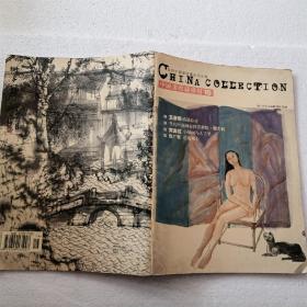 中国画收藏导报16(开)平装本