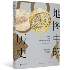 地图中的历史 正版图书 9787559603210 未读 北京联合出版有限公司