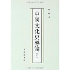 中国文化史导论 正版图书 9787100016599 钱穆 商务印书馆