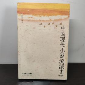 中国现代小说流派史