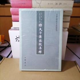穆天子传汇校集释(中国史学基本典籍丛刊)