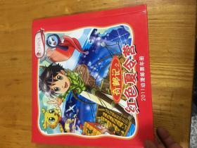 奇邮记之红色夏令营:2011动漫邮票年册 配光盘 只有票样,无真邮票)