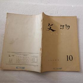 文物 一九七四年 10(16开)平装本