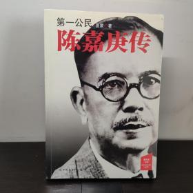 第一公民:陈嘉庚传
