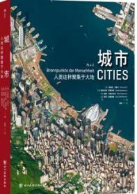 城市:人类这样聚集于大地