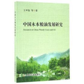 中国木本粮油发展研究