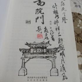 书院门(鉴名本)