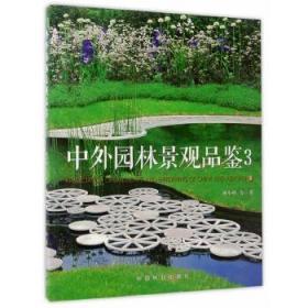 中外园林景观品鉴(3)