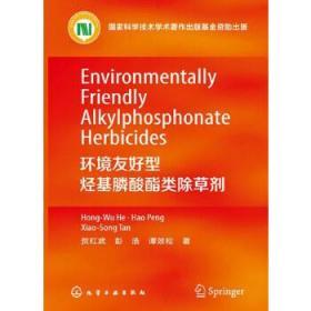 环境友好型烃基膦酸酯类除草剂