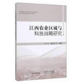 江西农业区域与科技战略研究