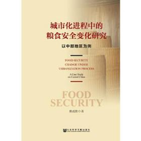 城市化进程中的粮食安全变化研究