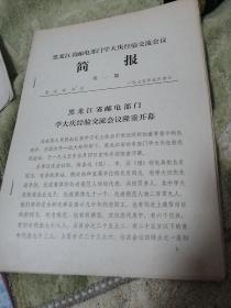 邮政重要资料  黑龙江省邮电部门学大庆经验交流会议简报第一期-----第十四期(共十四期)