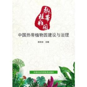 中国热带植物园建设与治理