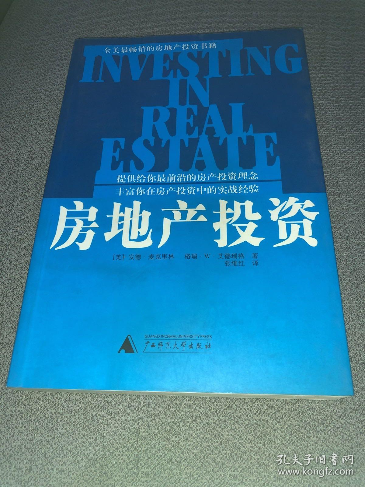房地产投资