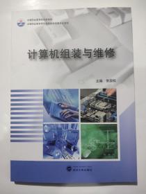 计算机组装与维修