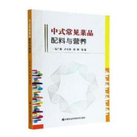 中式常见菜品配料与营养