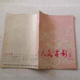 人民电影1976.6(16开)平装本