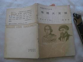 外国历史小丛书:地理大发现