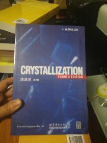 结晶学(第4版)