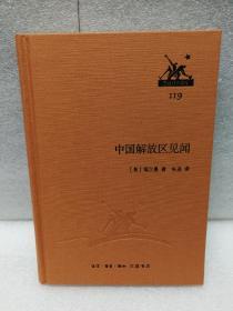 三联经典文库第二辑 中国解放区见闻 9787108047540