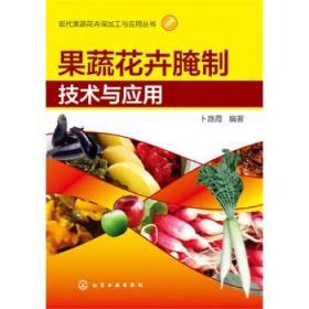 现代果蔬花卉深加工与应用丛书--果蔬花卉腌制技术与应用