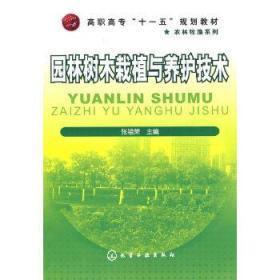 园林树木栽植与养护技术(张祖荣)