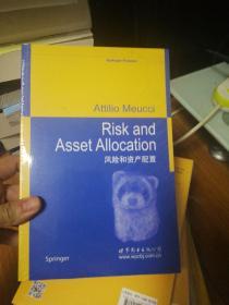 风险和资产配置(英文版)