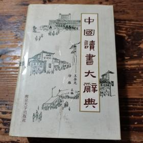 中国读书大辞典(平房)