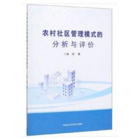 农村社区管理模式的分析与评价