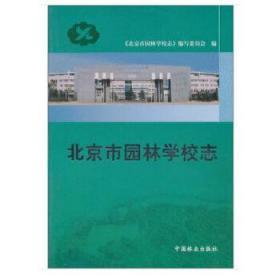 北京市园林学校志