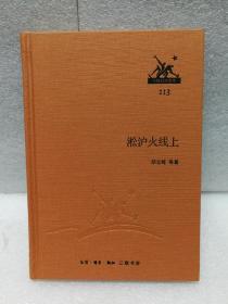 淞沪火线上 三联经典文库 113(第二辑)