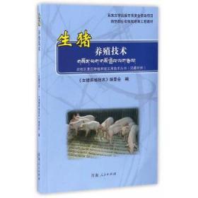 生猪养殖技术/新型职业农牧民培育工程教材 农牧区惠民种植养殖实用技术丛书(汉藏对照)