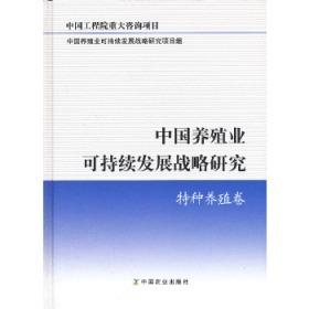 中国养殖业可持续发展战略研究:特种养殖卷